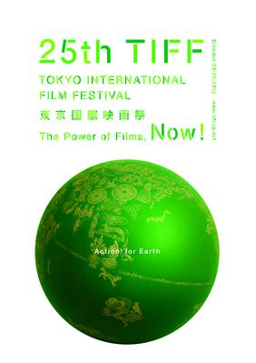 Tokyo - International Film Festival - 2012