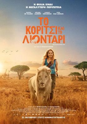 Mia y el león blanco - Greece
