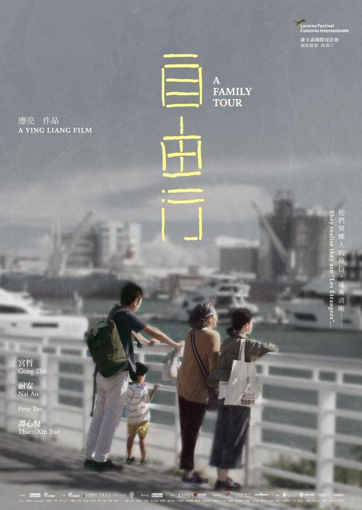 Taiwan Public Television Service