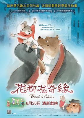 Ernest et Célestine - Affiche Hong Kong