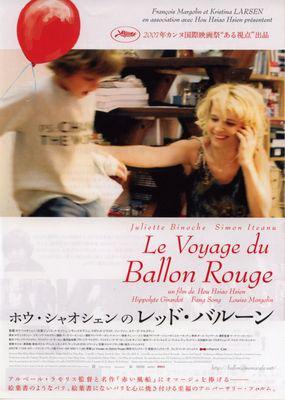 Le Voyage du ballon rouge - Poster - Japon