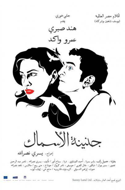 Nasser Abdel-Rahmane