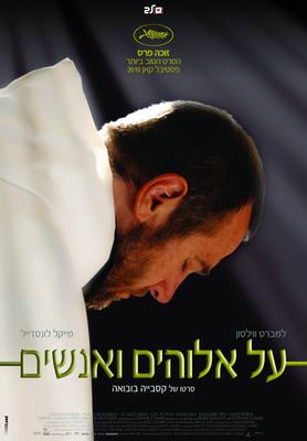 Of Gods and Men - Affiche Israel