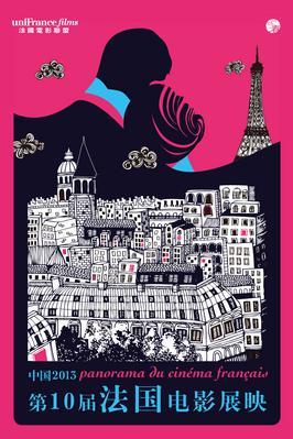 Panorama du cinéma français en Chine - 2013
