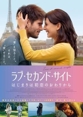 Love at Second Sight - Japan
