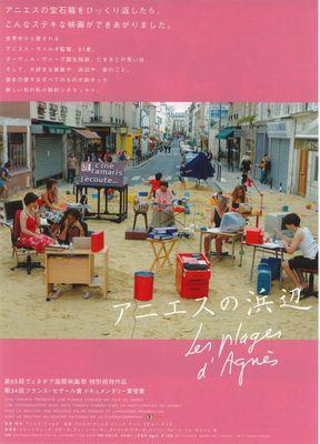 アニエスの浜辺 - Poster - Japan