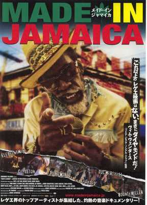Made in Jamaica/ メイド・イン・ジャマイカ - Poster - Japon