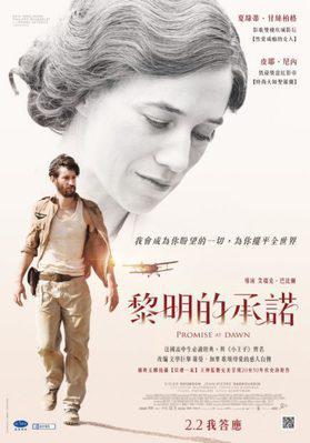Promesa al amanecer - Poster - Taiwan