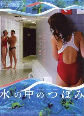 Naissance des pieuvres - Poster - Japon