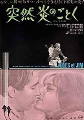 突然炎のごとく - Poster Japon