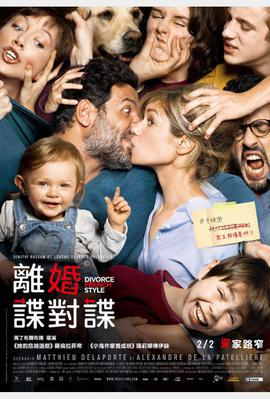 Divorce French Style - Poster - Taiwan