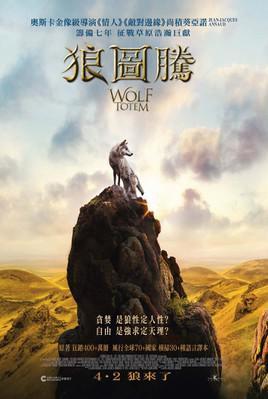 Wolf Totem - poster - Hong Kong