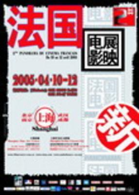 Panorama du cinéma français en Chine - 2005
