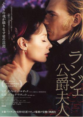 ランジェ公爵夫人 - Poster - Japon