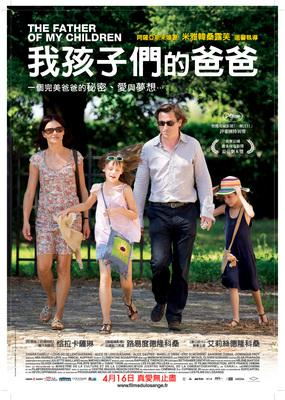 Père de mes enfants - Poster - Taïwan