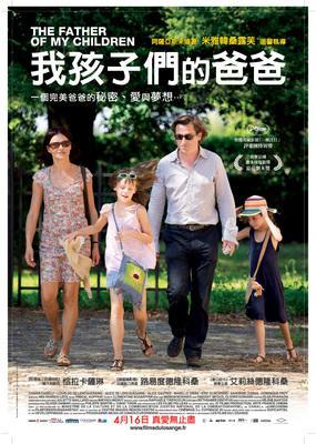 The Father of My Children - Poster - Taïwan