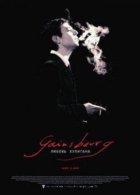 Gainsbourg (vida de un héroe) - Poster - Russia - © Volga