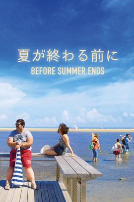 Avant la fin de l'été