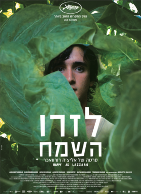 Heureux comme Lazzaro - Poster - Israel