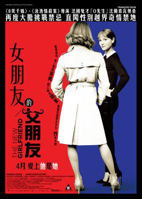 The New Girlfriend - poster - Hong Kong