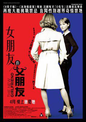 Une nouvelle amie - poster - Hong Kong