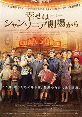 幸せはシャンソニア劇場から - Poster - Japan