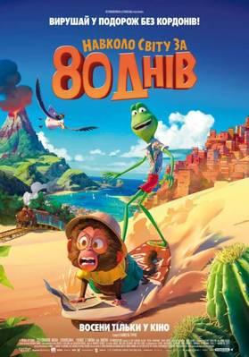 Around the World in 80 Days - Ukraine