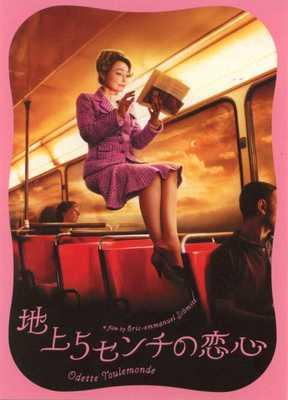 Odette, una comedia sobre la felicidad - Poster - Japon
