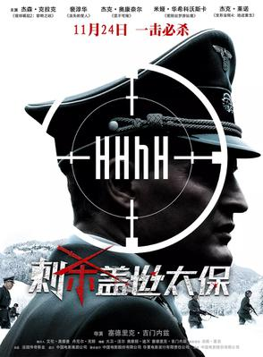 HHhH - Poster-Chine