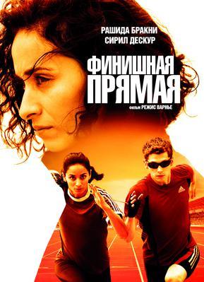 La Ligne droite - Poster - Russie