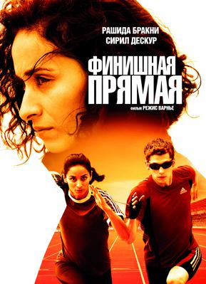 The Straight Line - Poster - Russie