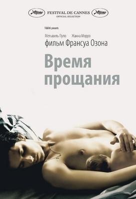 ぼくを葬る(おくる) - Poster - Russie