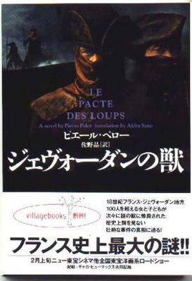 Le Pacte des loups - Poster Japon