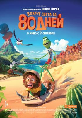 ArAround the World in 80 Days - Russia