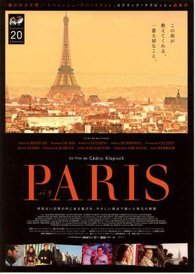 Paris - Poster - Japon