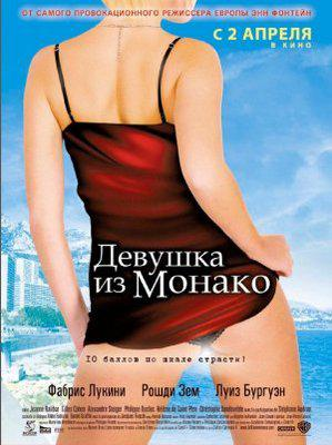 The Girl from Monaco - Poster - Russia