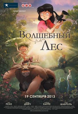 森に生きる少年~カラスの日~ - Affiche Russe