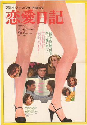 L'homme qui aimait les femmes - Poster Japon