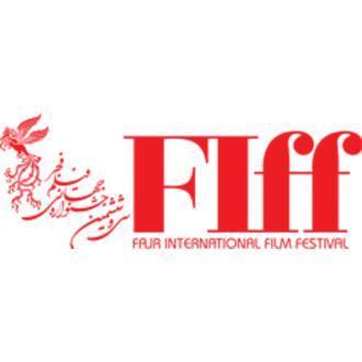 Festival international du film de Fajr - 2018