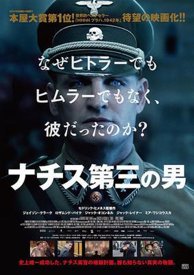 El hombre del corazón de hierro - Poster - Japan