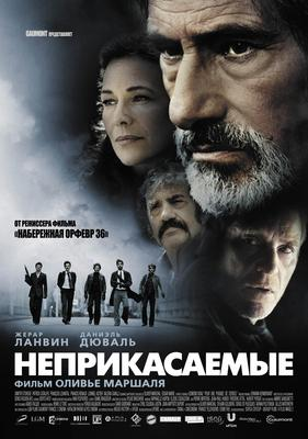 A Gang Story - Poster - Russie