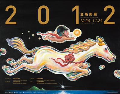 Golden Horse Film Festival de Taïpei - 2012