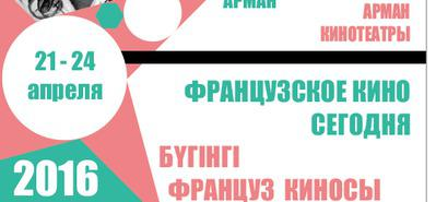 Kazajstán en sintonía con el cine francés y UniFrance