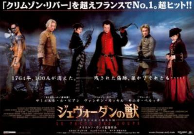 Le Pacte des loups - Poster Japon (2)