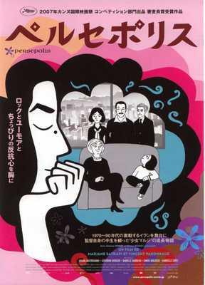 Persépolis - Poster - Japon