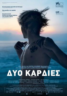 Reparar a los vivos - Poster - Greece