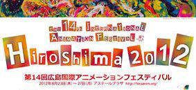 Un oeil sur le Festival d'Hiroshima